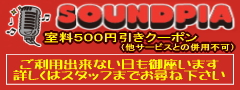 SoundpiaCoupon2
