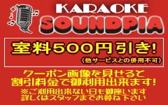 SoundpiaMain1